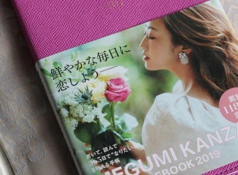 2019年手帳「MEGUMI KANZAKI SCHEDULEBOOK」