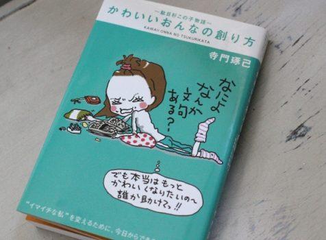 本「かわいいおんなの創り方」寺門琢己