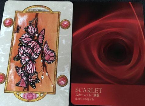 「ロードクロサイト」「赤色のカード」の意味