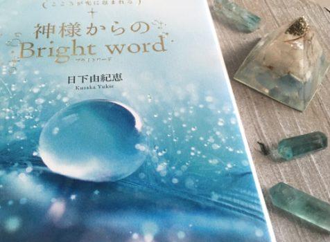 神様からのBright word